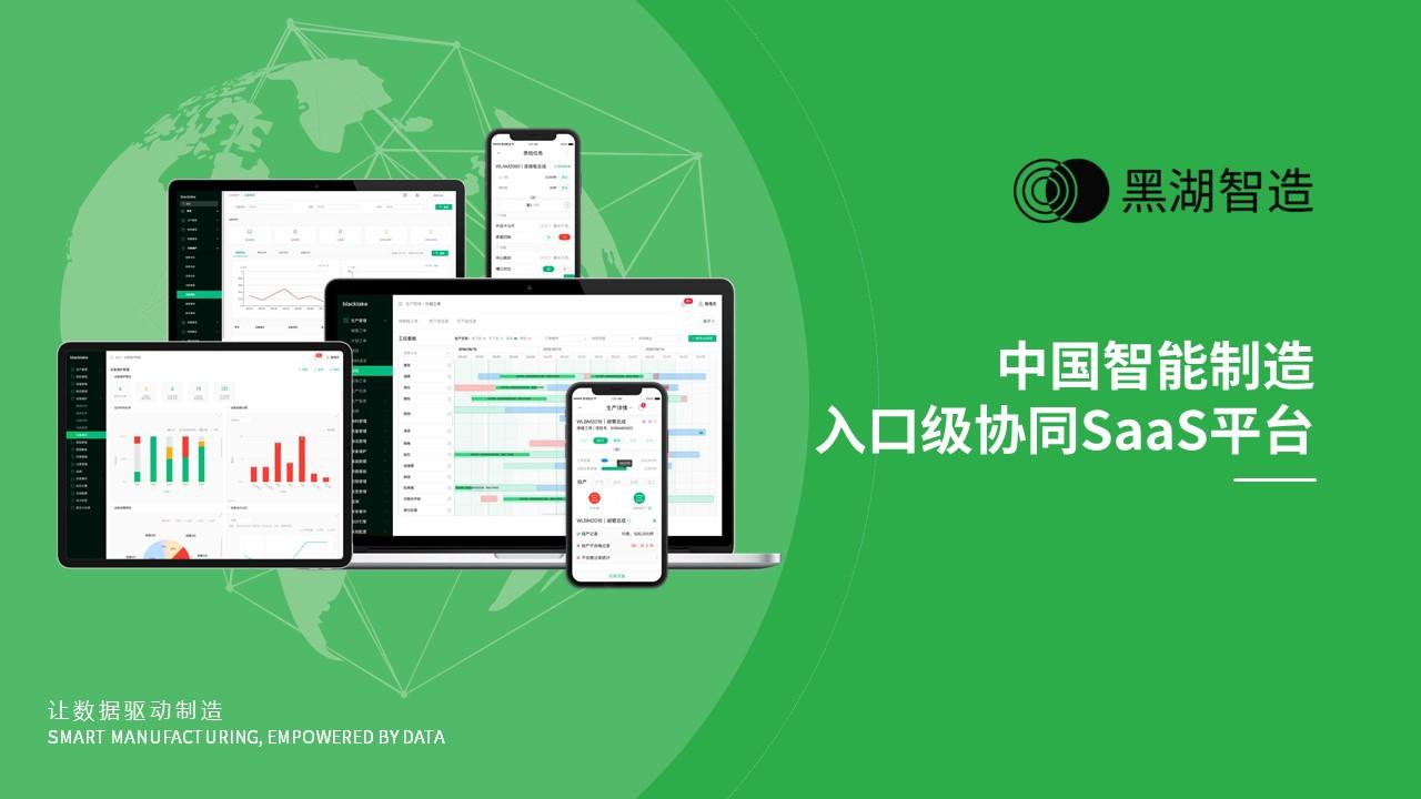 黑湖智造完成近5亿元C轮融资,创造中国工业软件新里程碑