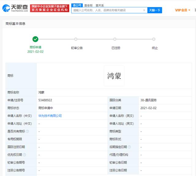 华为申请注册鸿蒙商标,MateX2 4月升级到鸿蒙OS