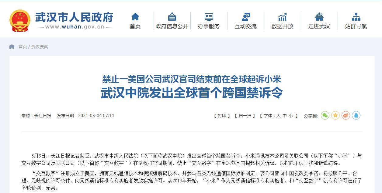 小米赢得的「全球首个跨国禁诉令