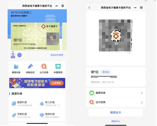 """陕西省电子健康卡应用进入快车道,携手腾讯共建""""个人健康电子账户""""新模式"""