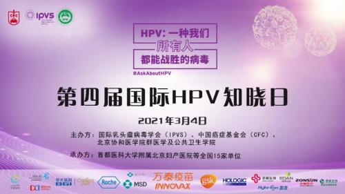 第四届国际HPV知晓日 华大基因线上线下联动开展HPV科普活动