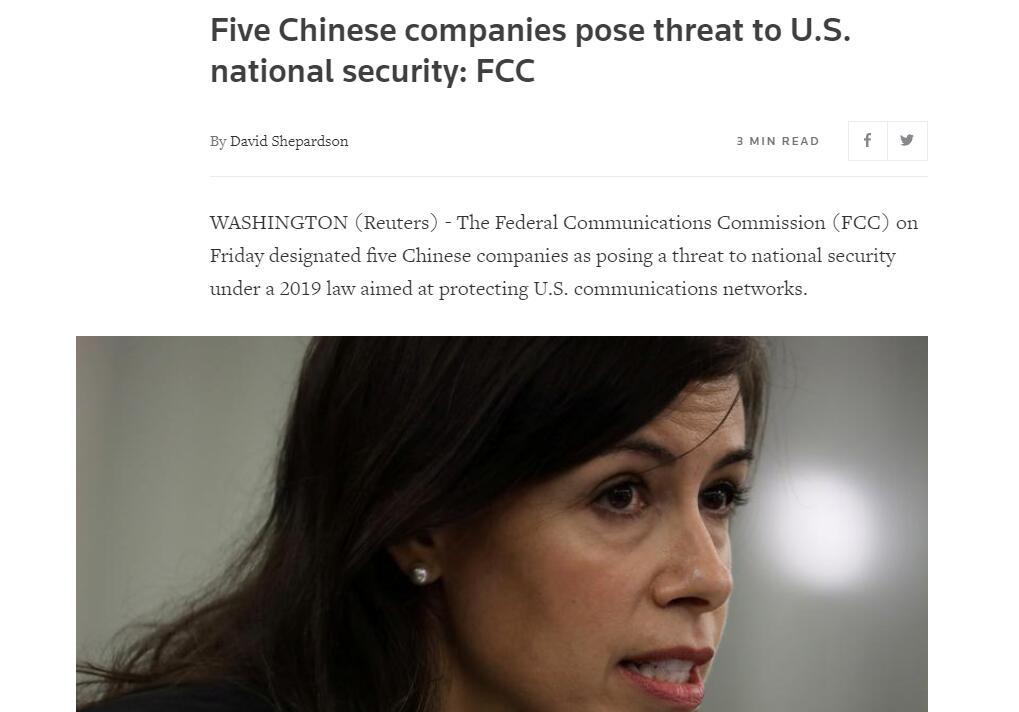 华为、中兴等五家中国企业被美国联邦通信委员会认定对美国国家安全构成威胁