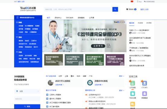 太美医疗科技TrialOS药试圈,全面升级上线,数功能免费用!
