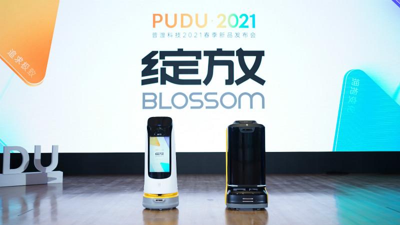 普渡科技2021春季新品发布会成功召开,重构机器人商业服务新场景