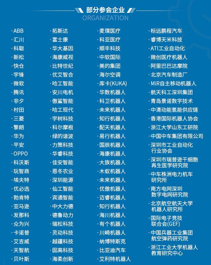 新松、拓斯达、埃夫特、美的集团……大批名企即将聚首第十届机器人产业大会