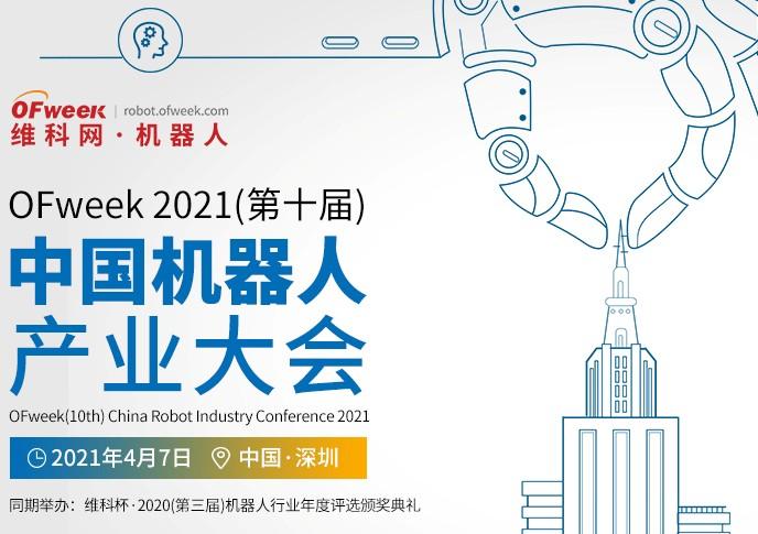 確認!譚建榮、曹其新、石大明、閔華清、張文強等5專家即將出席第十屆機器人產業大會