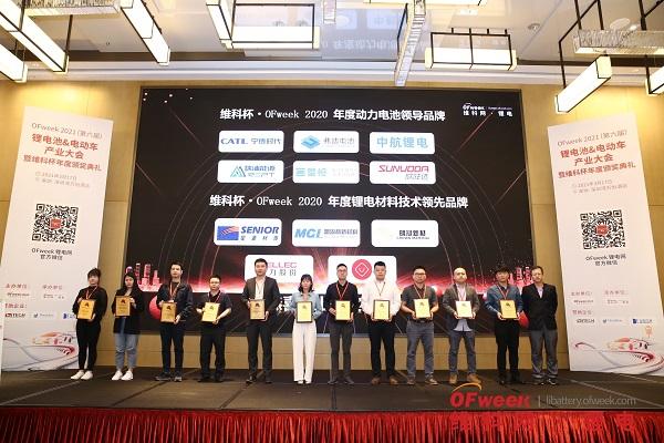 """瑞浦能源有限公司荣获""""维科杯·OFweek 2020年度动力电池领导品牌奖"""