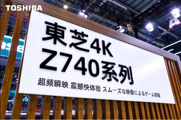 从AWE2021看东芝电视,不遗余力缔造品质生活