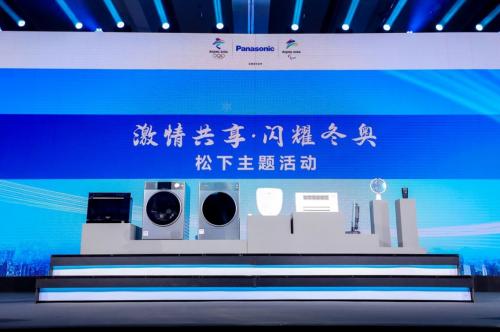 """迎接北京2022年冬奥会 松下举办""""激情共享,闪耀梦想""""主题活动"""