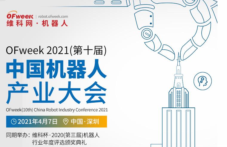 第十届机器人产业大会开幕在即,五大亮点抢先看