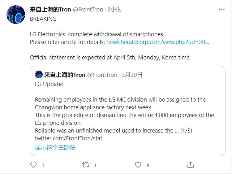遗憾!LG正式宣布退出智能手机业务!