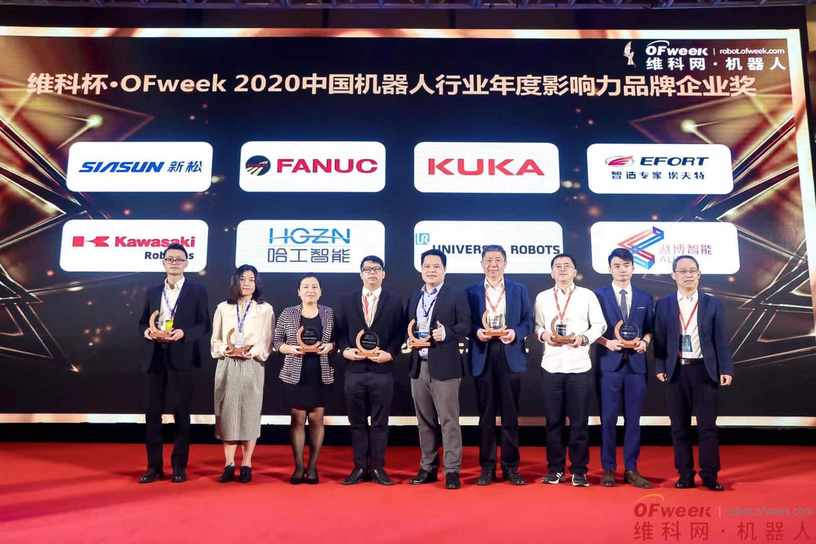 "OFweek 2021中国机器人产业大会""维科杯""获奖名单揭晓!"