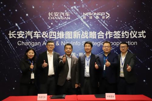 长安汽车与四维图新签订战略合作协议 全面推进自动驾驶创新发展