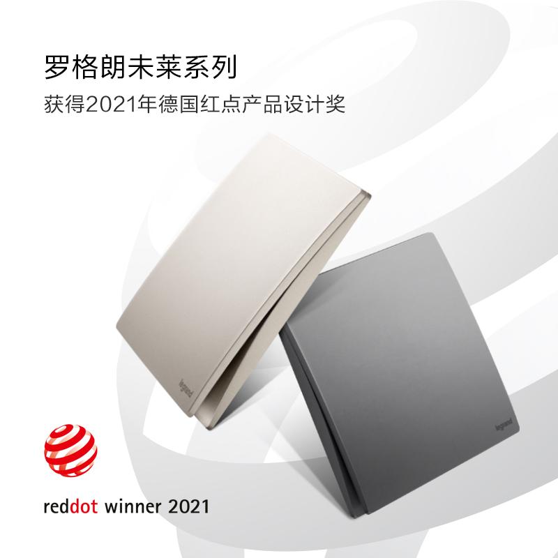 罗格朗开关荣获2021红点奖!不仅好看,安全性和舒适性同样出色