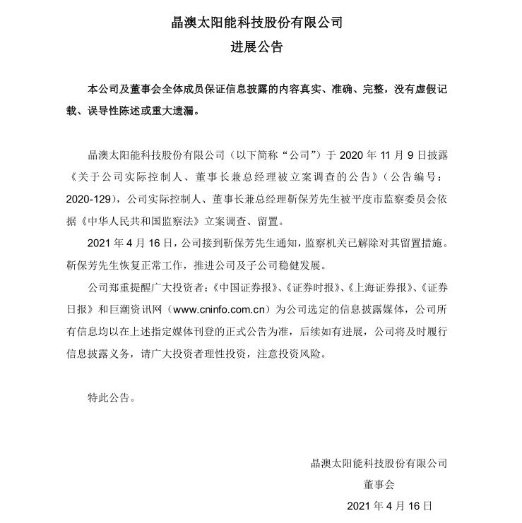 晶澳科技股价一度逼近涨停,实控人靳保芳先生解除留置措施