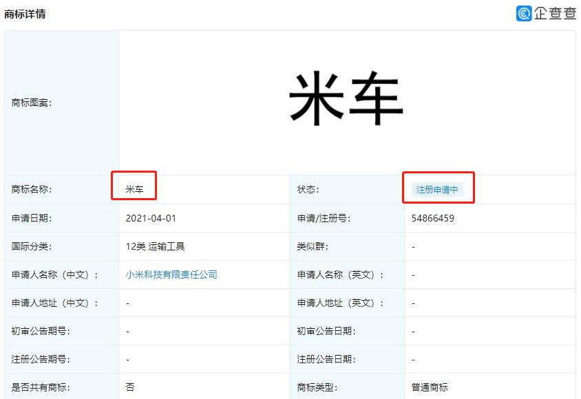 """小米汽车注册""""米车""""商标,正式开启跨界捕杀"""