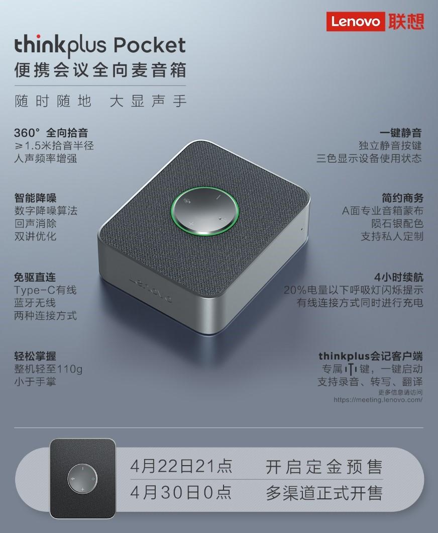全向拾音,智能降噪,联想thinkplus Pocket 便携会议全向麦音箱正式发布