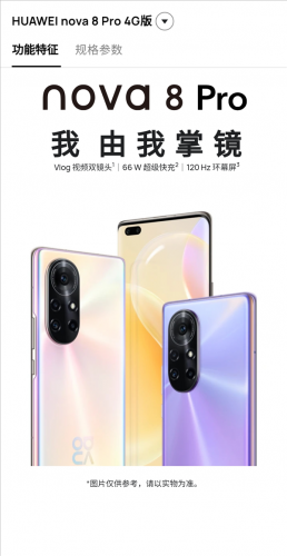 华为nova 8 Pro 4G现身官网:同样麒麟985 只是没有5G