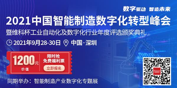 """""""2021中国智能制造数字化转型峰会""""把脉中国制造"""