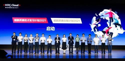 """华为邓泰华:鲲鹏、昇腾""""优才、众智""""计划正式启动"""