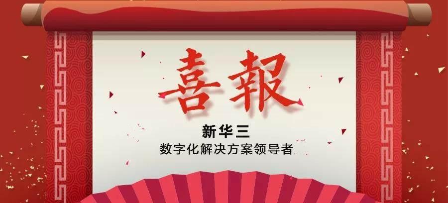 3.14亿!紫光股份旗下新华三集团中标淮安智慧城市建设项目