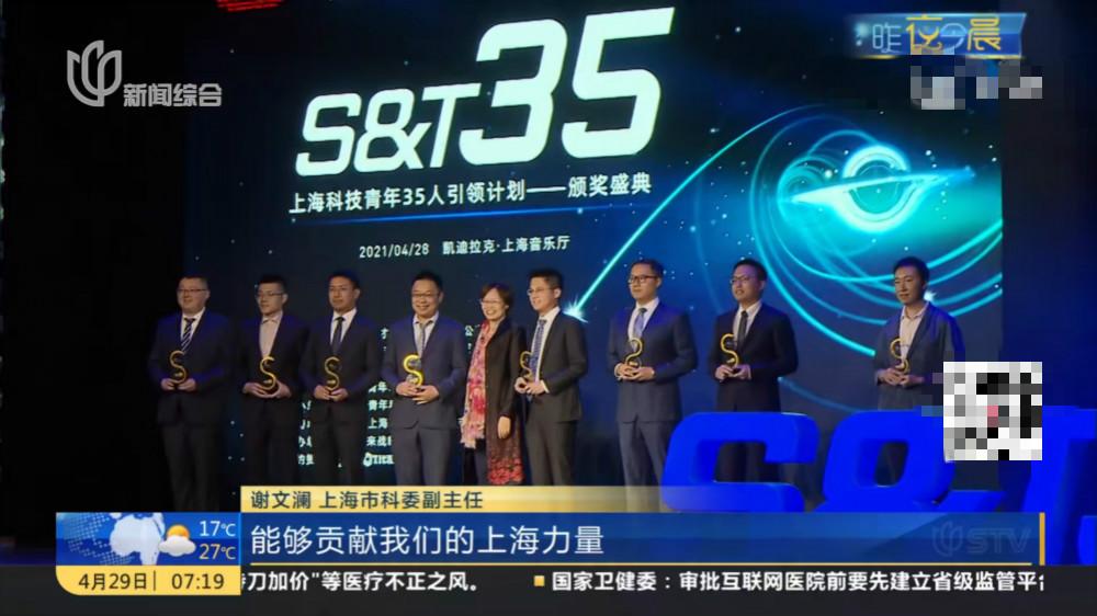 """2021""""上海科技青年35人引领计划昨晚举行颁奖典礼""""BITO CEO龚超慧荣耀入选,张文宏等大咖前来交流分享"""