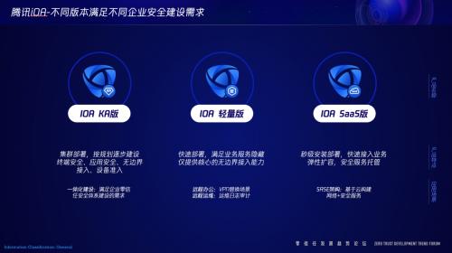 腾讯安全主办零信任峰会,发布最新零信任安全解决方案