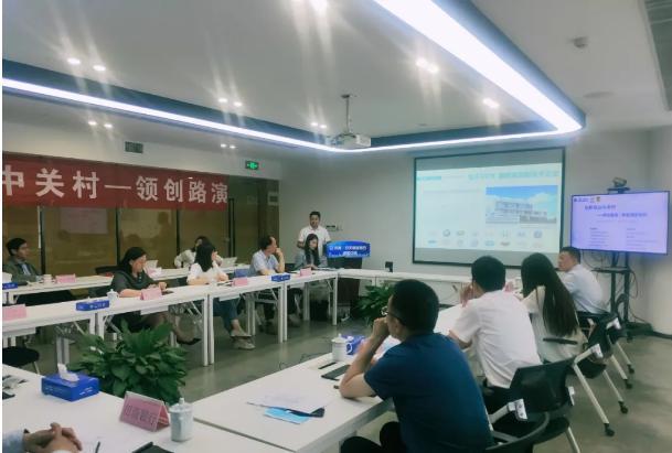 济南·中关村领创路演 新能源新材料专场启动