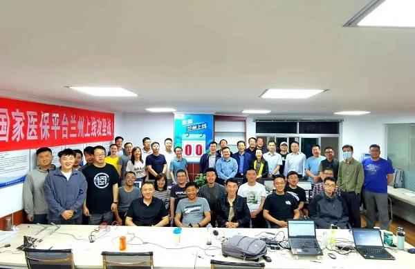 华为云助力国家医疗保障信息平台在甘肃兰州成功上线