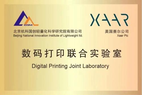 """赛尔携手轻量化院建立 """"数码打印联合实验室"""",共谋数字打印新发展"""