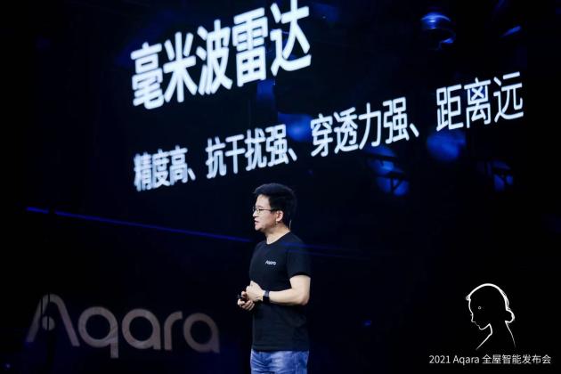 Aqara:智能家居不需要入口,千人千面才是全屋智能的未来