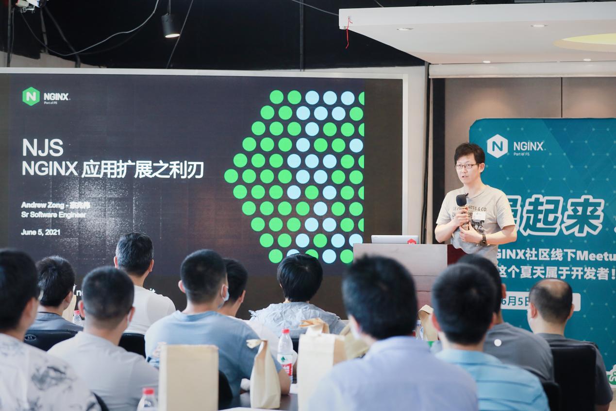 入夏以来,nginx中国首场技术盛宴!nginx社区线下沙龙-北京专场圆满举办