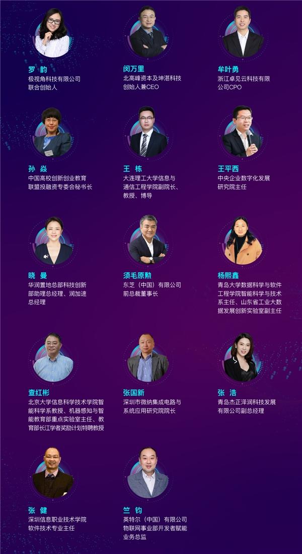 助力青岛制造变智造,GCVC全球人工智能视觉产业与技术大会亮点抢先看