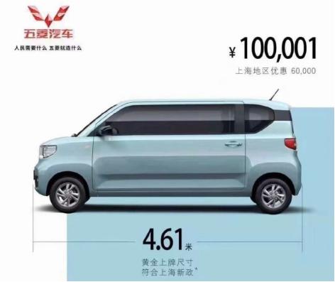 """宏光MINIEV等微型车禁止在沪上牌,然""""上有政策下有对策"""""""