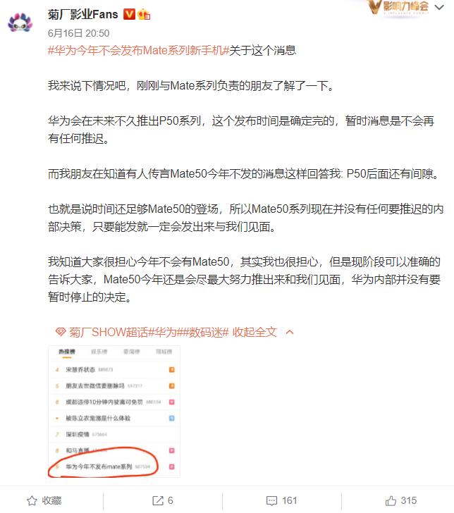 最新消息:华为Mate50系列不停更!