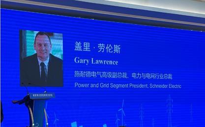"""施耐德电气亮相2021年国际能源变革对话,为""""双碳""""目标献策助力"""