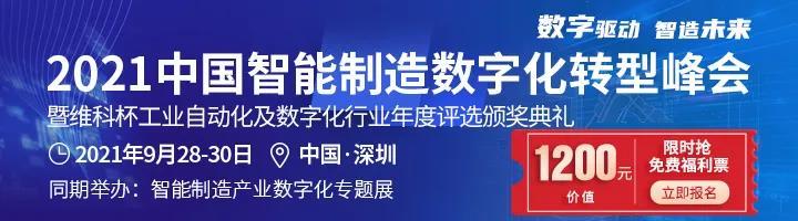 """""""2021中国智能制造数字化转型峰会""""即将举行,把脉中国制造"""