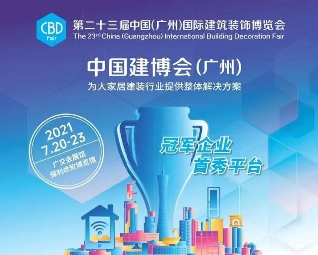 广州建博会,小度全屋智能首次参展亮点抢鲜看!