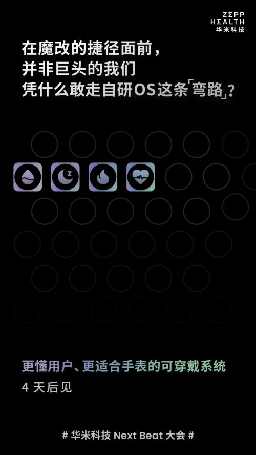 数码博主爆料:华米科技独立自研系统将用上全新视觉动效