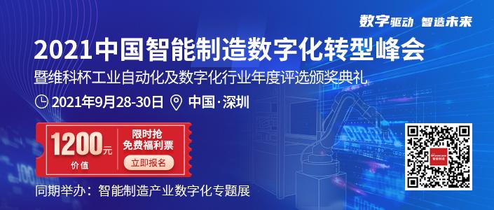 共襄智造盛会 阔步数字时代-2021中国智能制造数字化转型峰会即将召开