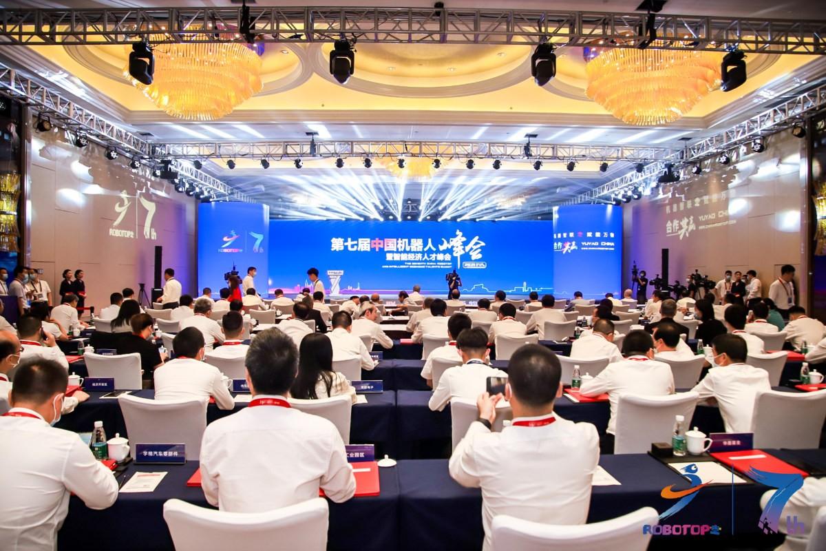 第七届中国机器人峰会暨智能经济人才峰会在浙江宁波余姚隆重开幕