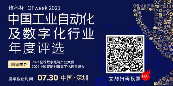 OFweek2021中国工业自动化及数字化行业年度评选【投票】正在进行!