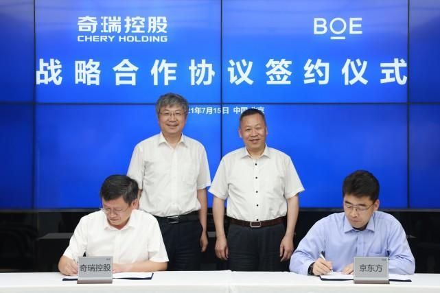 BOE(京东方)与奇瑞集团全面战略合作 创新物联科技赋能汽车产业新生态