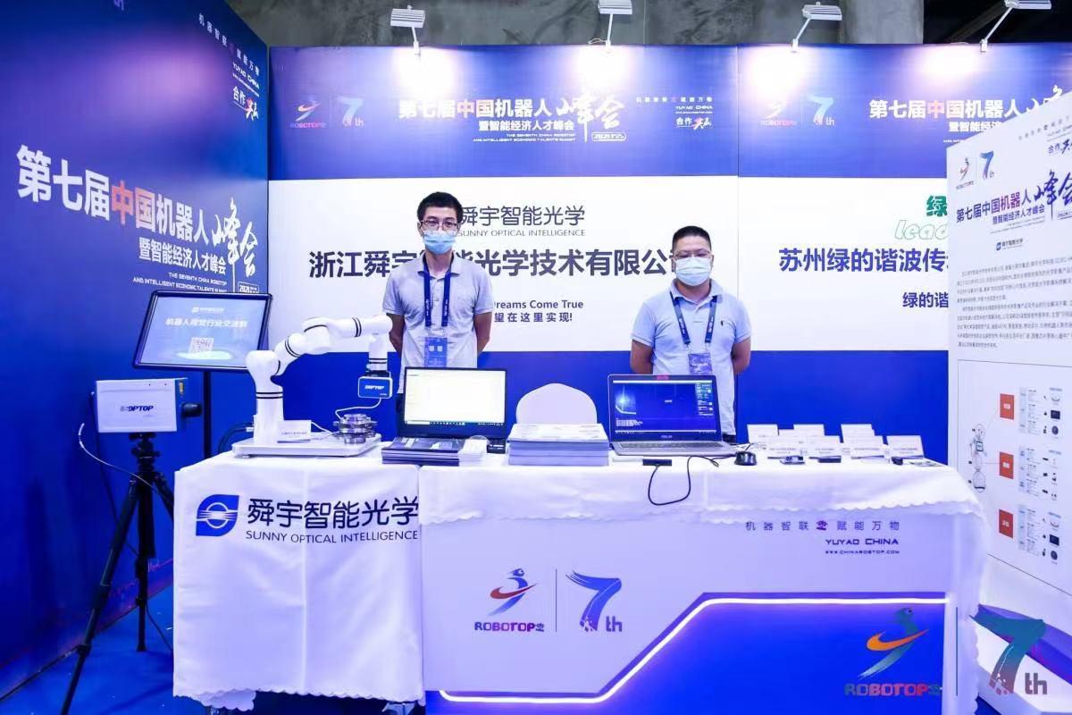 专注机器人眼睛,舜宇智能光学参展中国机器人峰会