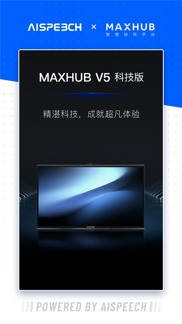 MAXHUB V5 科技版来了!思必驰语音识别技术加持,成就超凡体验