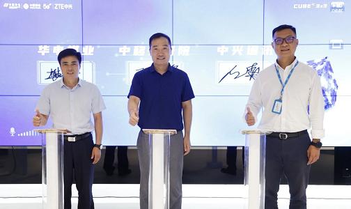 华电煤业、中国移动上研院、中兴通讯签署战略合作协议