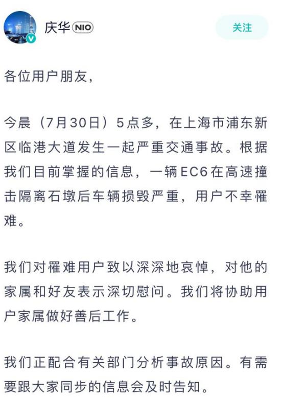上海一蔚来EC6起火,车主身亡