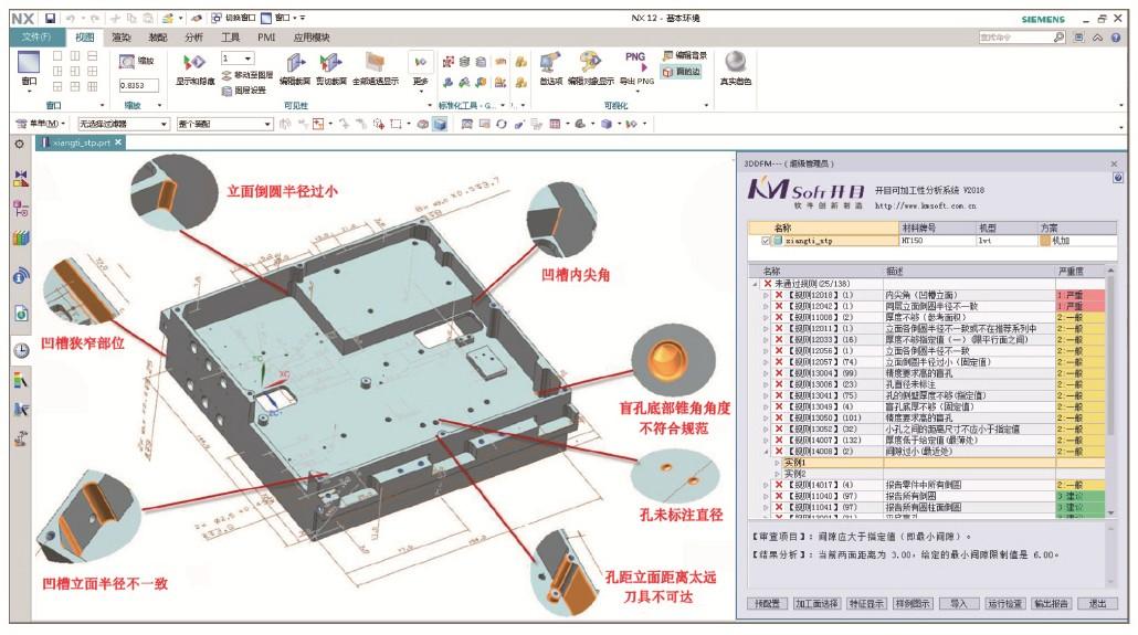 开目软件:以技术驱动产品创新,助力企业智能制造
