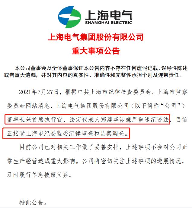 绝非偶然!涉案600亿A股 上海电气总裁黄瓯离世,年仅50岁!