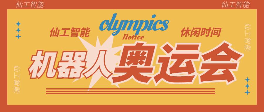 如果AMR也有奥运会!